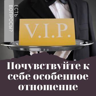 vip обслуживание