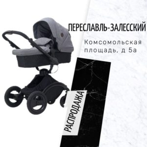 Распродажа Переславль-Залесский