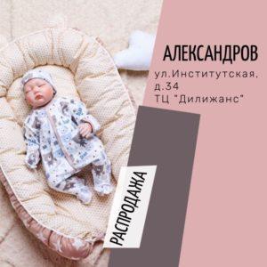 Распродажа Александров