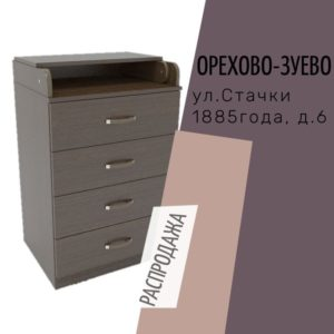 Распродажа Орехово Зуево
