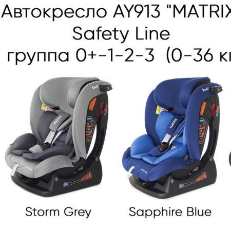 Автокресла Matrix